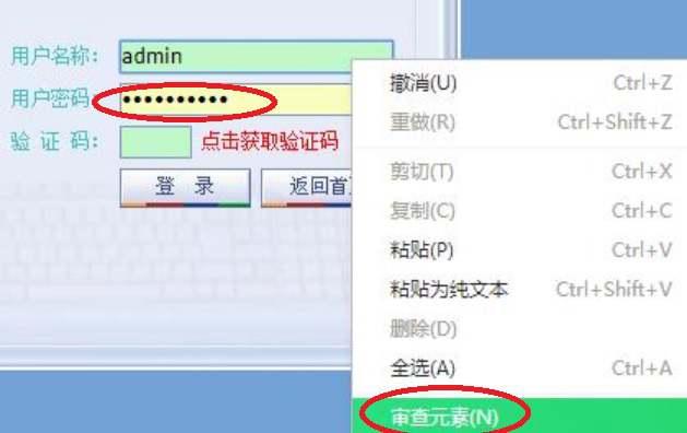 三招查看浏览器自动保存的密码  密码 保存 浏览器 安全 第2张