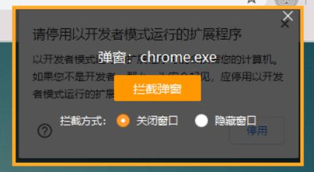 """一劳永逸最简单的禁用Chrome的""""请停用以开发者模式运行的扩展程序""""提示的方法  chrome 扩展 开发者模式 弹窗 火绒安全 第2张"""