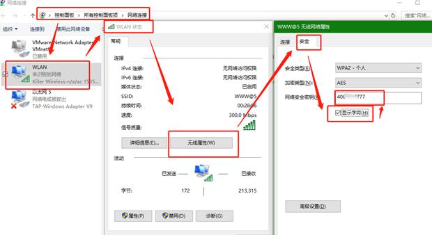 Windows8及以上系统查看所有连接过的WIFI密码方式  win10 wifi密码 命令行 无线密码 第4张