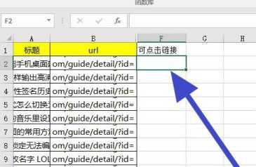 win7/10下excel表格中的文本链接如何变成可点击打开的网址链接(超链接)后又提示可打开此文件的应用程序没有注册?  excel小技巧 超链接 文本链接 公式 函数 注册 第2张