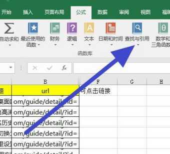 win7/10下excel表格中的文本链接如何变成可点击打开的网址链接(超链接)后又提示可打开此文件的应用程序没有注册?  excel小技巧 超链接 文本链接 公式 函数 注册 第4张