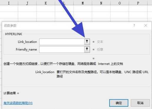 win7/10下excel表格中的文本链接如何变成可点击打开的网址链接(超链接)后又提示可打开此文件的应用程序没有注册?  excel小技巧 超链接 文本链接 公式 函数 注册 第6张