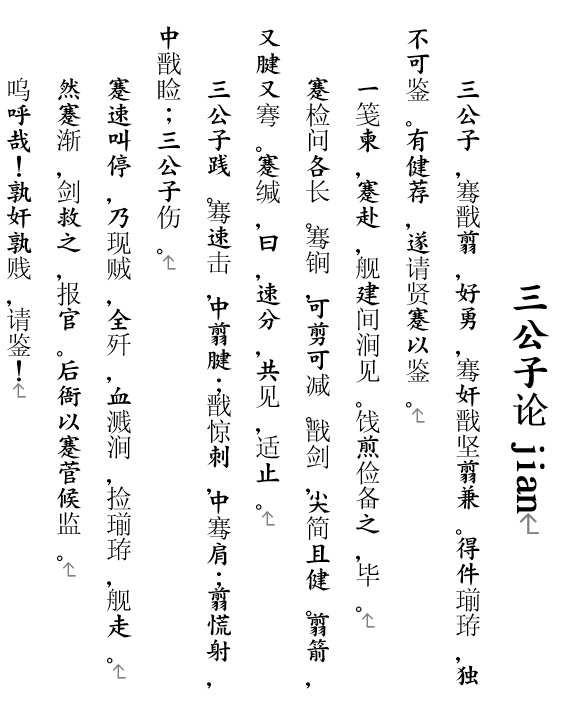 三公子论jian译文,一玉杀三士,jian者到底何许人也?  汉语言文字 jian 三公子 文言文 原文 译文 第1张