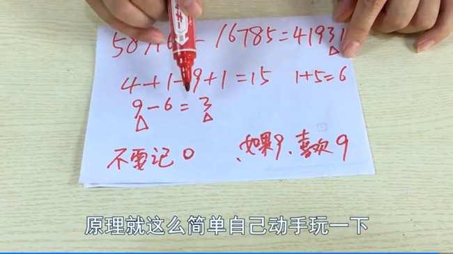 有心灵感应的神奇数字9,魔术师常用,三公子教你,看看你有没有被忽悠过?  神奇 魔术 数字9 数学 孩子 学习 第3张