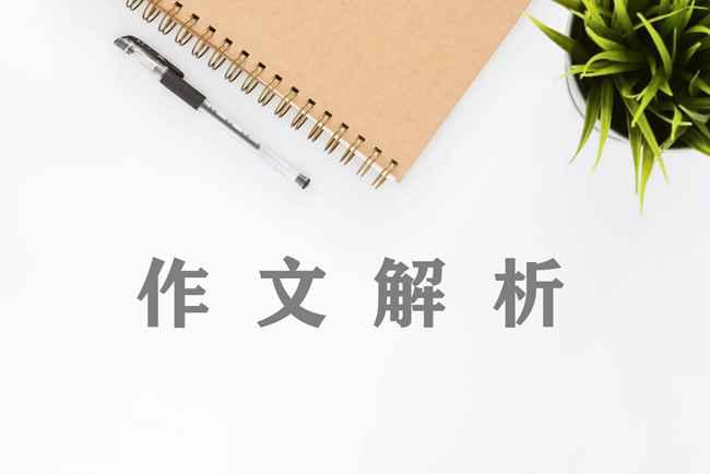 2020江西省中考作文解析,我教孩子写作文  小学生作文 作文解析 中考作文 江西省中考 第1张