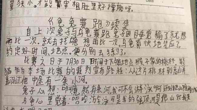 我用引导方法教孩子学习语文,但孩子还是差,各位帮看看到底啥原因  语文 阅读理解 写作 作文 方法 教育 第5张
